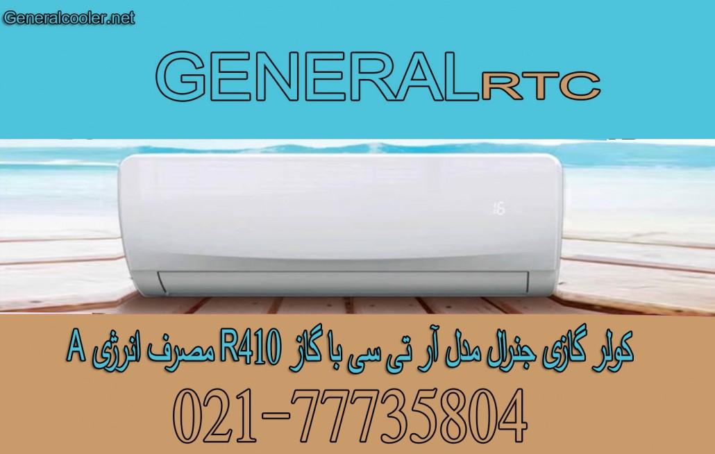 کولر گازی جنرال ار تی سی.011 1030x654 کولر گازی جنرال کاشیو 18000 Cooler General Cashio