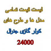 کولر گازی-جنرال-24000-کم-مصرف-کولرگازی-اسپیلت-گازي-r410-r22-نمایندگی-قیمت