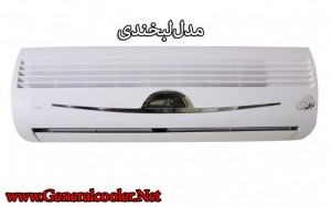 01 1 300x188 کولر گازی جنرال شکار 18000 Shkar General Cooler