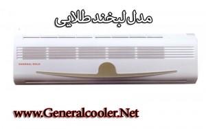 02 300x188 مرکز پخش کولر گازی جنرال General Cooler