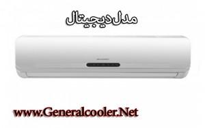 03 300x188 مرکز پخش کولر گازی جنرال General Cooler