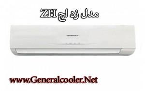 لیست قیمت جنرال مدل ZH