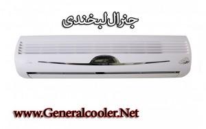 05 300x188 مرکز پخش کولر گازی جنرال General Cooler