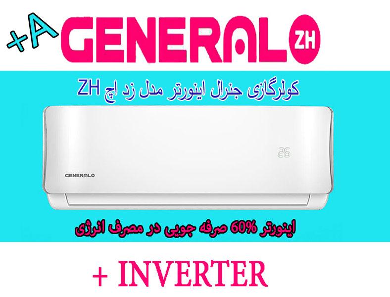 Cooler General Inverter ZH لیست قیمت نمایندگی کولر گازی جنرال 24000 کم مصرف