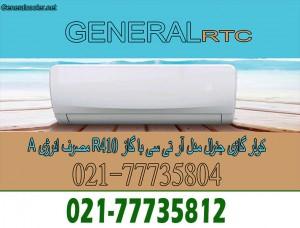 RTC COOLER GENERAL 300x228 کولر گازی RTC