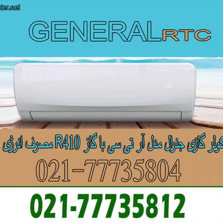 RTC COOLER GENERAL 450x450 کولر گازی اینورتر جنرال DC INVERTER فوق کم مصرف اصلی