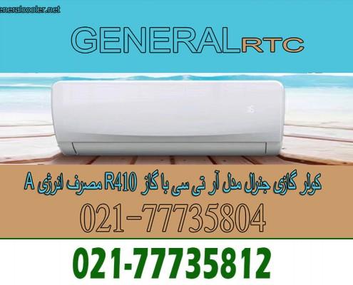 RTC COOLER GENERAL 495x400 جشنواره تابستانه فروش ویژه کولر گازی جنرال