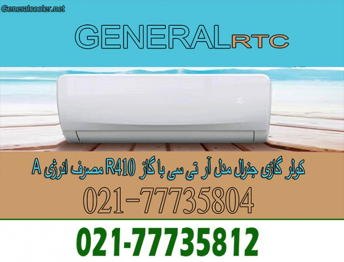 RTC COOLER GENERAL 705x537 مرکز پخش کولر گازی جنرال General Cooler