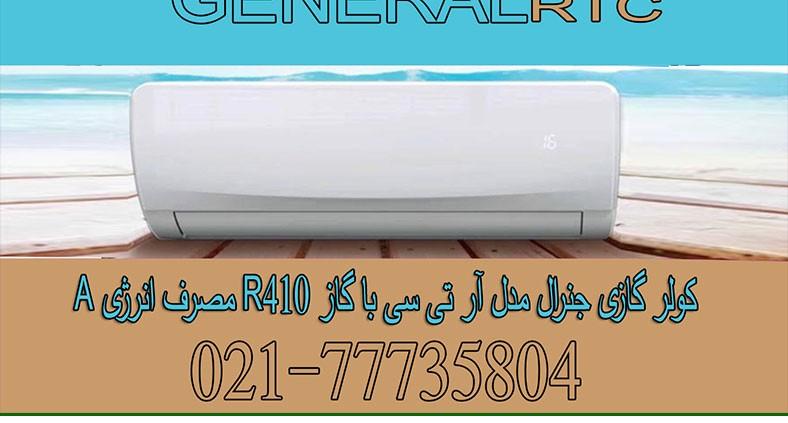کولر جنرال آر تی سی RTC گاز R410 مصرف انرژی A