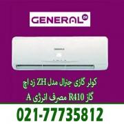 کولر گازی-جنرال-ZH-زد اچ-کم-مصرف