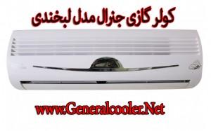 c296a6e3 c542 48a6 ac17 815f14a101f6 300x187 کولر گازی جنرال 12000 مدل GNR 12 SGW AA