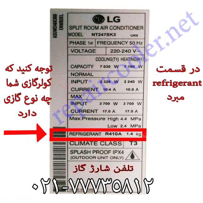 تشخیص گاز r22 یا r410 نوع مبرد فریون قیمت و هزینه شارژ گاز کولر گازی اسپیلت چقدر است ؟