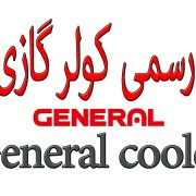 generalcooler1