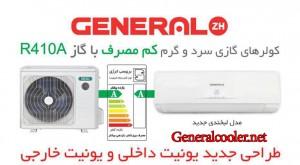 gfd 300x165 مشخصات فنی کولر گازی جنرال زد اچ ZH