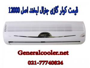 12000 300x225 کولر گازی جنرال شکار 12000 Shkar General Cooler
