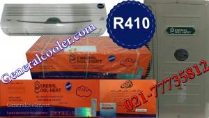 410 300x169 کولر گازی جنرال طرح لبخند گاز R410 مصرف انرژی A