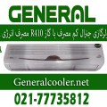 کولر جنرال طرح لبخند گاز R410 مصرف انرژی A
