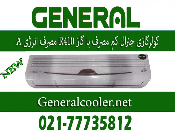 lab 410 24 705x537 مرکز پخش کولر گازی جنرال General Cooler