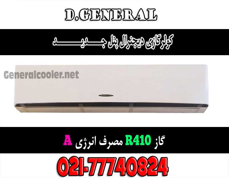 کولر گازی دیجنرال کم مصرف دی Cooler gas general r410 کولر گازی جنرال طرح لبخند 30000