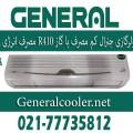 Cooler General R410