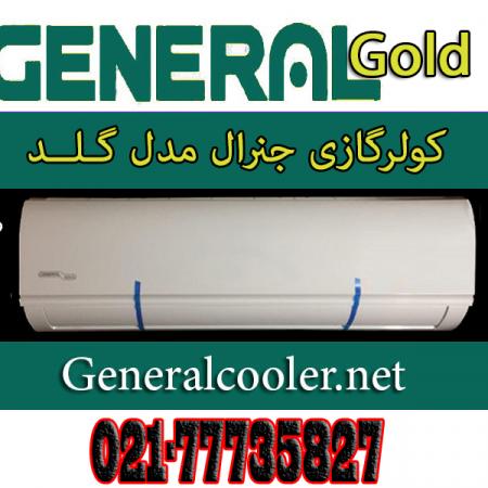 کولر-گازی-جنرال-مدل-گلد 24000