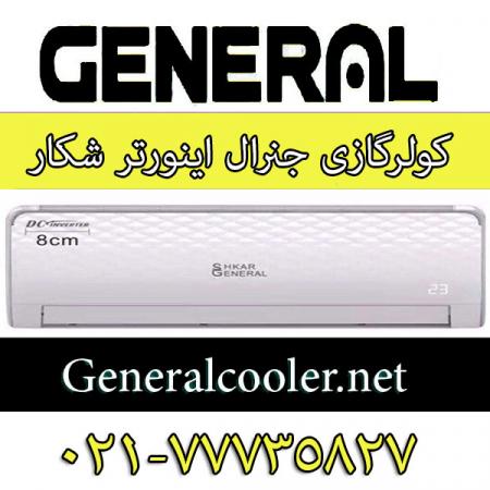 کولر گازی جنرال اینورتر شکار Cooler General Shekar Inverter 450x450 کولر گازی اینورتر جنرال DC INVERTER فوق کم مصرف اصلی