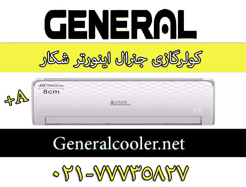 کولر گازی جنرال اینورتر شکار Cooler General Shekar Inverter کولر گازی جنرال طرح لبخند 30000