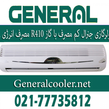 نمایندگی کولر گازی جنرال طرح لبخند 24000 450x450 کولر گازی جنرال طرح لبخند ( نمایندگی جنرال )