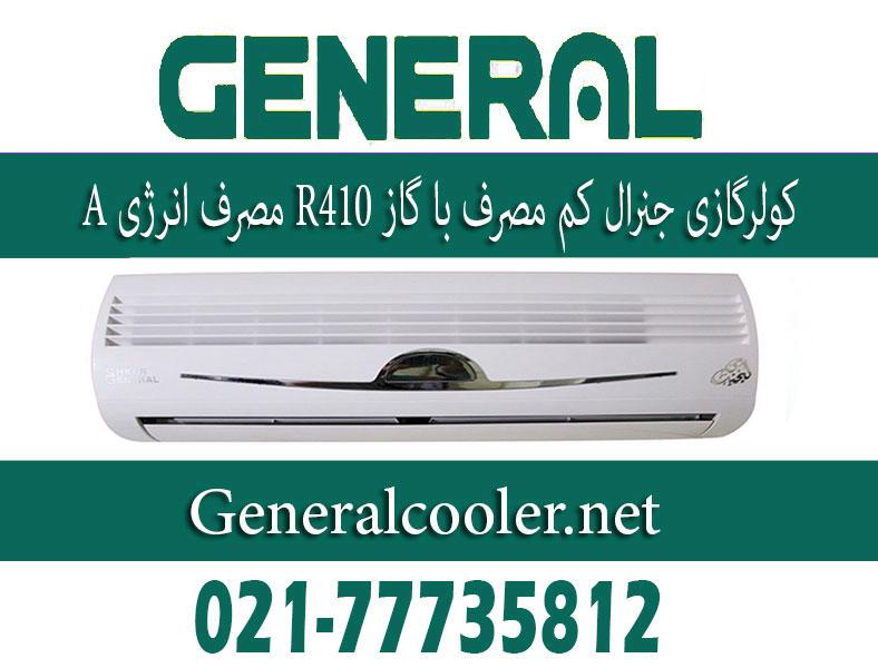نمایندگی کولر گازی جنرال طرح لبخند 24000 کولر گازی مدل زانتی 18000