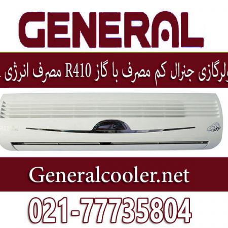 نمایندگی کولر گازی جنرال طرح لبخند 30000 450x450 کولر گازی جنرال طرح لبخند ( نمایندگی جنرال )