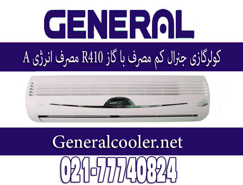 نمایندگی کولر گازی جنرال طرح لبخند 18000 قیمت کولرگازی جنرال طرح لبخند