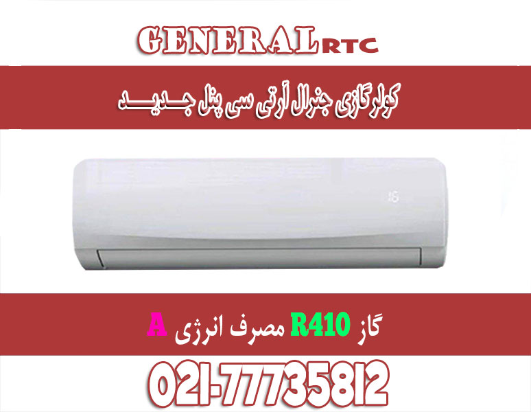 کولرگازی جنرال آرتی سی کم مصرف Cooler gas general rtc r40 کولر گازی جنرال مدل گلد 18000