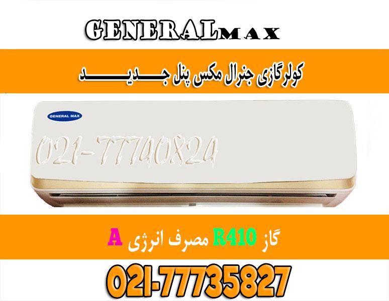 کولرگازی جنرال مکس Cooler gas genearl max کولر گازی مدل زانتی 12000