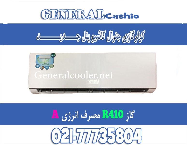 کولرگازی جنرال کاشیو Cooler gas general cashio r410 کولر گازی جنرال
