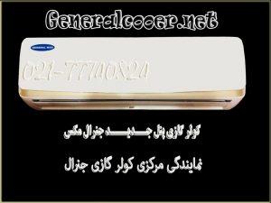 کولر گازی جنرال مکس 300x225 کولر گازی جنرال مکس GM S18000 DIGITAL