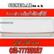 کولرگازی-جنرال-مکس-کم-مصرف-پنل-جدید-گلدن-فاین-Cooler-gas-genearl-max-30003-