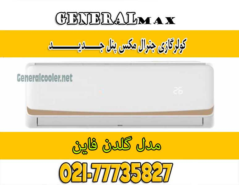 کولرگازی جنرال مکس Cooler gas genearl max  کولر گازی جنرال مکس Cooler General Max