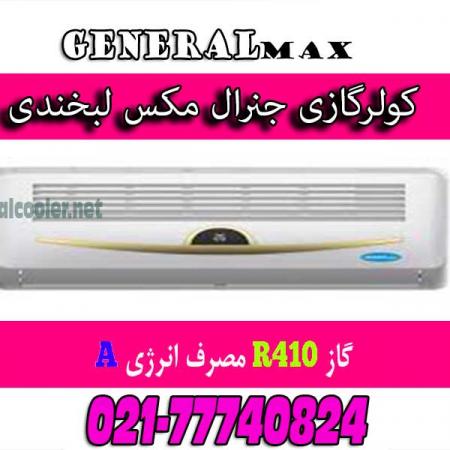 طرح لبخند لبخندی کم مصرف کولرگازی جنرال مکس Cooler gas genearl 12000 max 450x450 کولر گازی جنرال طرح لبخند ( نمایندگی جنرال )