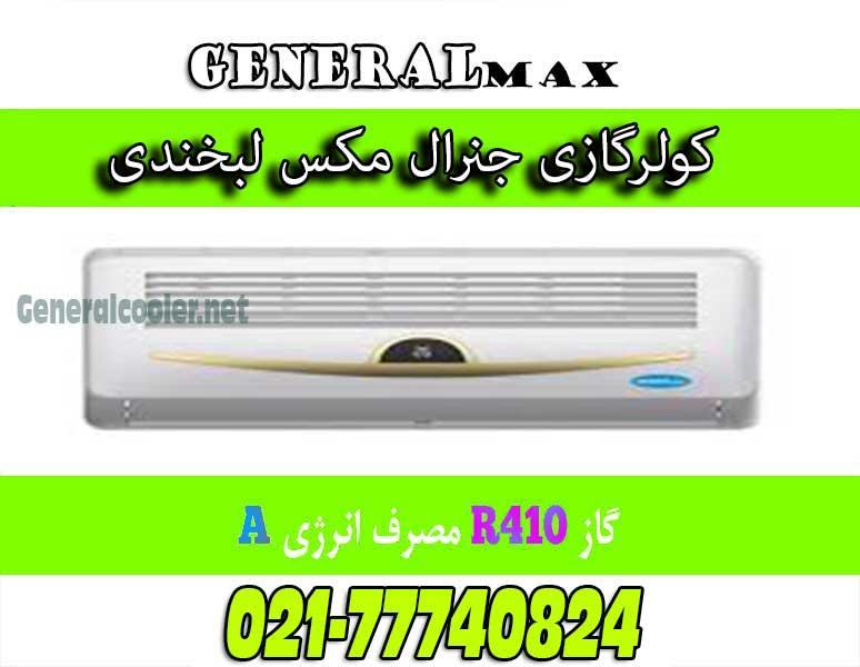 طرح لبخند لبخندی کم مصرف کولرگازی جنرال مکس Cooler gas genearl 30000 max لیست قیمت نمایندگی کولر گازی جنرال مکس Max