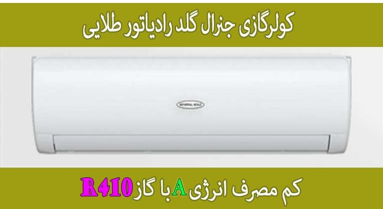 کولر-گازی-جنرال-گلد-24000