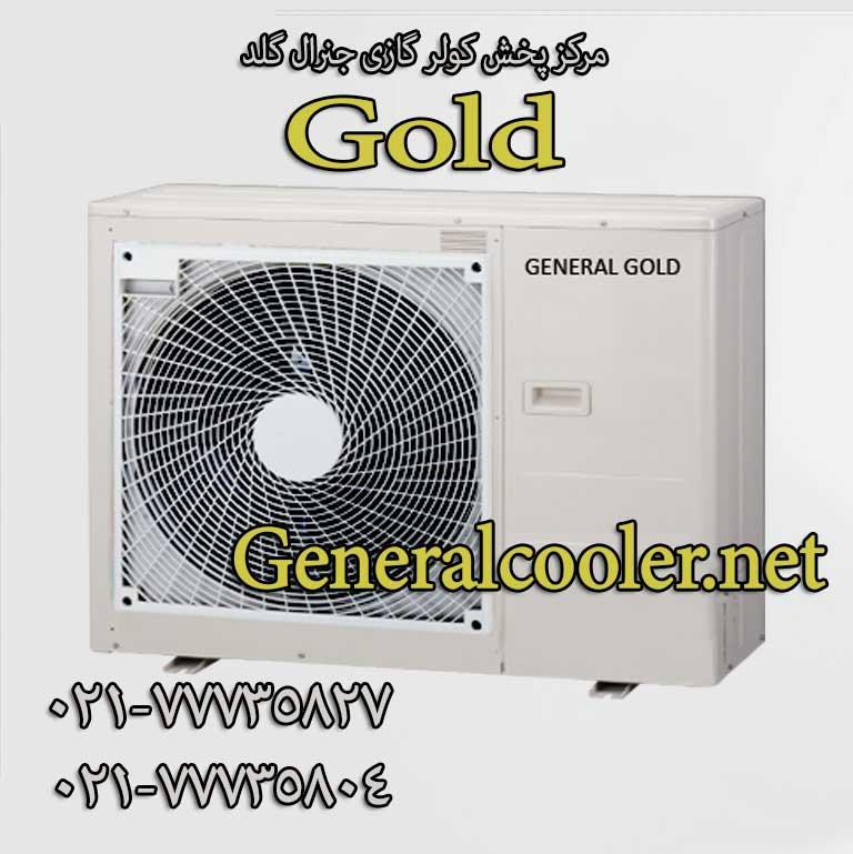 کولر گازی جنرال گلد رادیات طلایی کارتن جدید کولر گازی جنرال گلد 30000