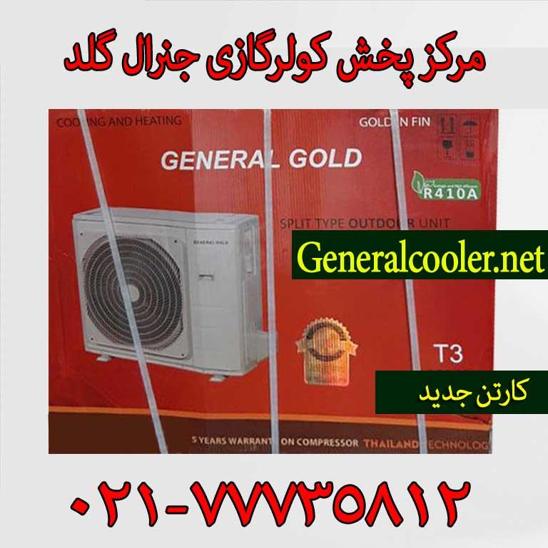 کولر-گازی-جنرال-گلد-کارتن-و-بسته-بندی-2020