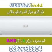 کولر-گازی-جنرال-مدل-گلد-18000