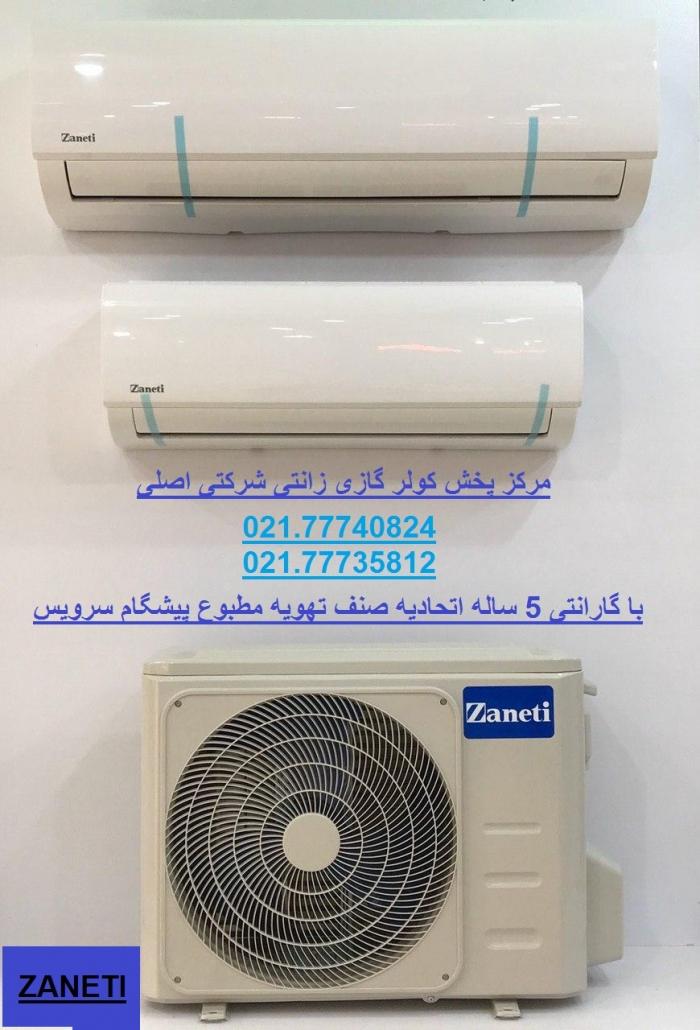 کولر-گازی-مدل-زانتی-12000