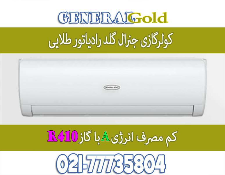 کولرگازی جنرال گلد R410 کم مصرف اسپیلت کولر گازی کولر گازی جنرال مدل24000