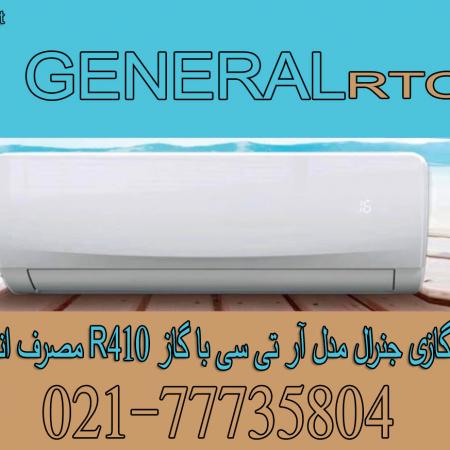 کولر-گازی-جنرال-ار-تی-سی-اینورتر-18000-RTC