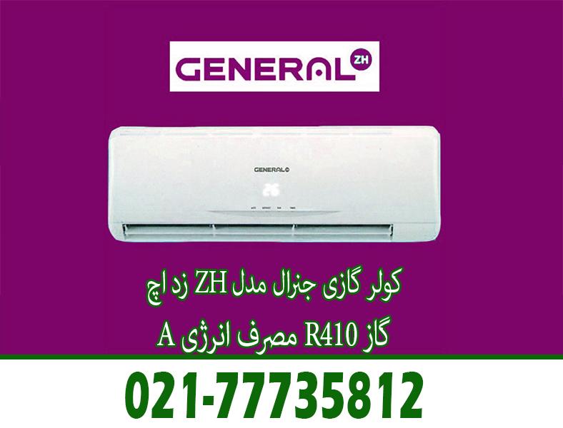 کولر-گازی-جنرال-ZH-زد-اچ-کم-مصرف-R410