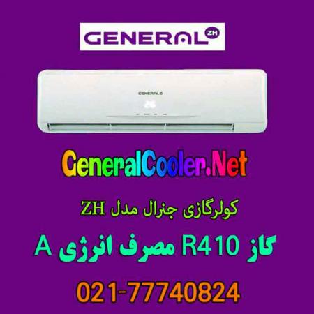 کولر-گازی-جنرال-30000