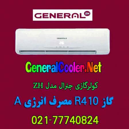 کولر-گازي-جنرال-18000