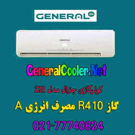 نمایندگی-قیمت-کولر-گازی-جنرال-36000-zh